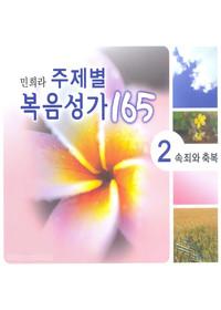 민희라 주제별복음성가165. 2집  (2CD)-속죄와축복