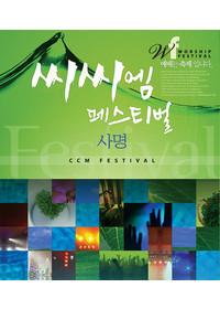 씨씨엠 페스티벌 (3CD)