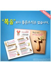 복음전도지(독판) (기본 8000장)