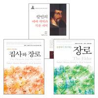 코넬리스 반 담 저서 세트(전3권)