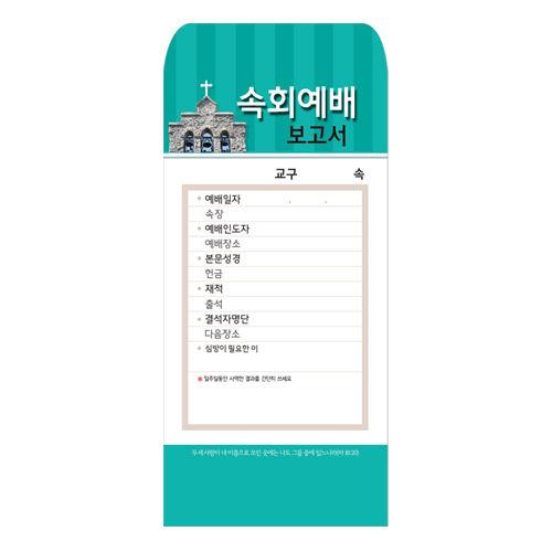 헌금봉투 (속회 203 / 1속 100매)