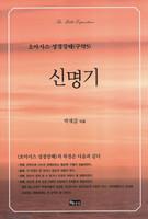오아시스 성경강해 구약 5권 - 신명기