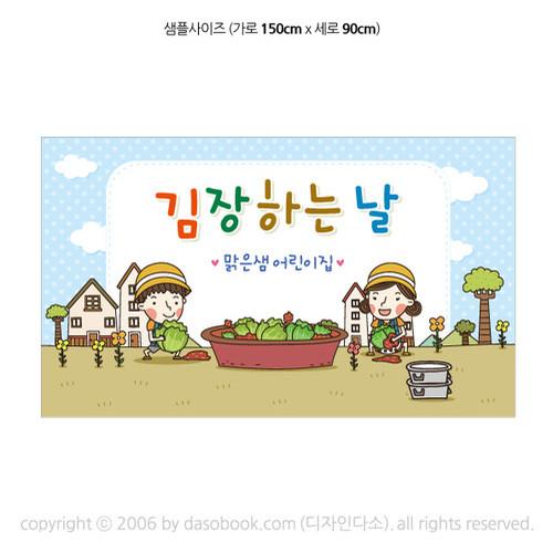 김장현수막_002 (150 x 90 )