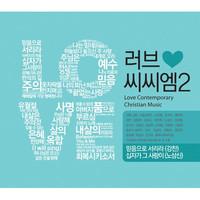 러브 씨씨엠 2 (4CD)