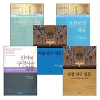 성경연구 시리즈 세트(전5권)