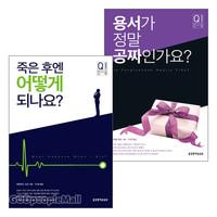 질문하는 신앙 시리즈 세트(전2권)