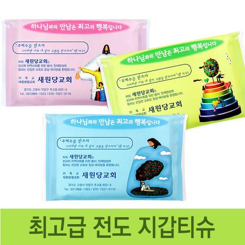 만남의 행복- 최고급 전도용 지갑티슈 (14매)1000개