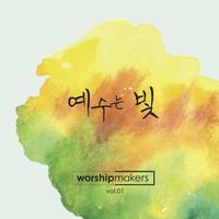 워십메이커스 1집 - 예수는 빛 (CD)