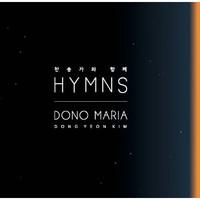 도노마리아 - 찬송가와 함께 (CD)