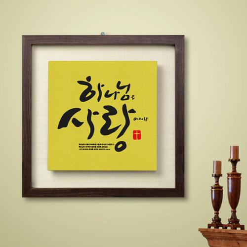 [말씀액자] 사랑이시라(TF) (벽걸이용)