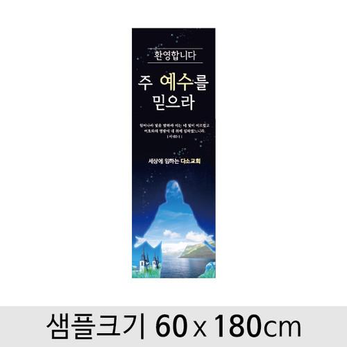 교회배너(환영)-030 ( 60 x 180 )