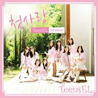 틴즈엘(TeensEL) 1집 - 첫사랑 (CD DVD)