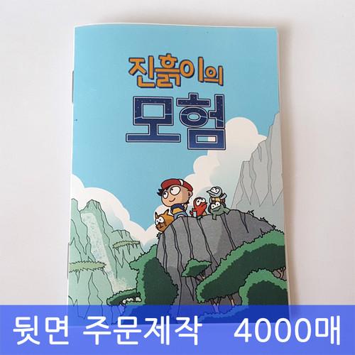 [주문제작용] 진흙이의모험 - 만화전도지 (4,000매)