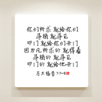 순수캘리 중국어말씀액자 - CSA0027 마태복음 7장 7~8절
