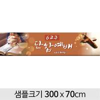 교회현수막(단합예배)-097 ( 300 x 70 )