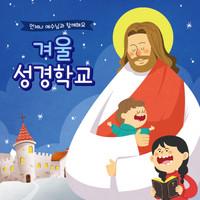 교회현수막(겨울성경학교)-118 ( 150 x 150 )