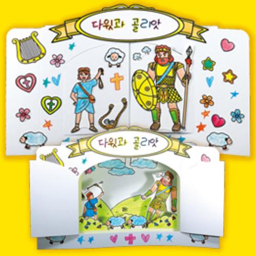 나만의 성경 팝업북 만들기 - 다윗과 골리앗편