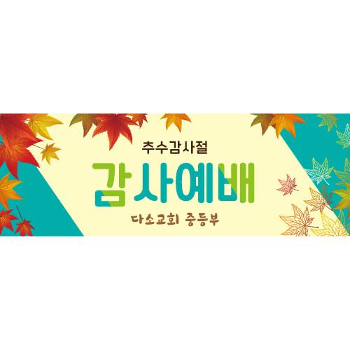 추수감사절현수막-134 ( 200 x 70 )