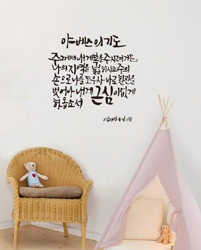 [명함까게] 캘리말씀 데코스티커 <야베스의 기도>