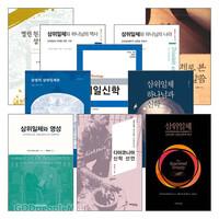 삼위일체 연구 관련 2017~2018년 출간(개정) 도서 세트(전11권)