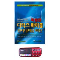 디럭스 바이블 인터내셔널 버전 [특별판] 1DVD  PC1대 설치