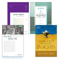 빌레몬서 연구와 설교 관련 2019~2020년 출간(개정)도서 세트(전4권)