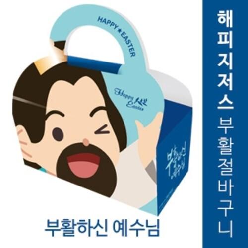 해피지저스 부활절 바구니 (부활하신 예수님)(1속 10매)