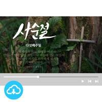 예배용 영상클립 5 by 빛나는 시온 / 사순절 다섯째주일 / 이메일 발송(파일)