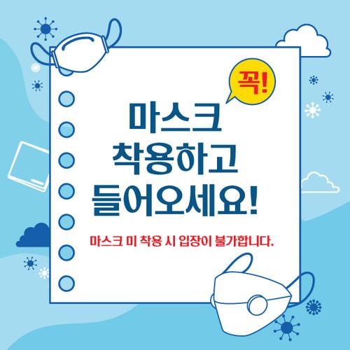 안전예방현수막(마스크착용)-083 (180 x 180)