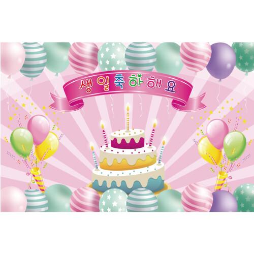 대형 배경 현수막 - 생일 132