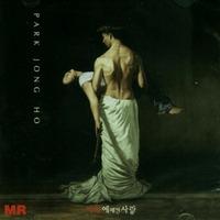 박종호 11 - 바닥에 새긴 사랑 (반주용 MR CD)