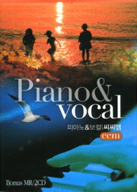 Piano & Vocal CCM - MR포함 (2CD)