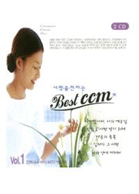 사랑을 전하는 Best CCM (2CD)
