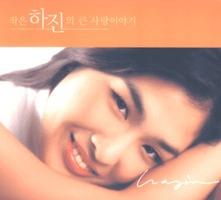작은 하진의 큰 사랑 이야기 (CD)