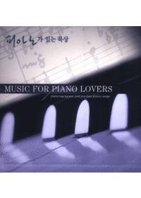 피아노가 있는 묵상 (CD)
