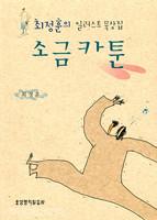 소금카툰 - 최정훈의 일러스트 묵상집