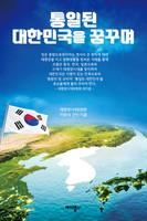 통일된 대한민국을 꿈꾸며