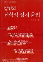 칼빈의 신학적 정치 윤리