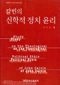 칼빈의 신학적 정치 윤리 - 신학박사 논문시리즈 7