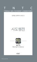사도행전 - 틴데일 신약주석 시리즈 5