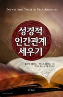 성경적 인간관계 세우기