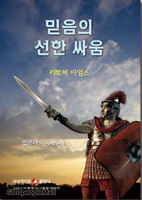 [개정판] 믿음의 선한 싸움