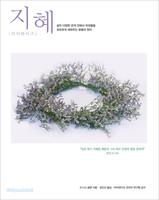 [개정판] 지혜 - 마더와이즈 시리즈