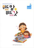 위드맘 위드갓1 (5~7세용)
