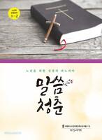 말씀청춘 - 노년부 성경공부 4-2