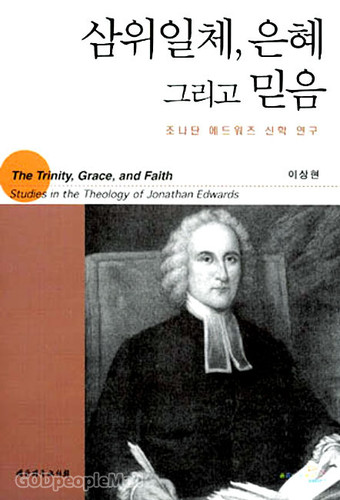 삼위일체, 은혜 그리고 믿음 : 조나단 에드워즈 신학 연구