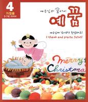 [개정판] NEW 예꿈4 (5~7세) - 어린이용(가정용+교회학교용)