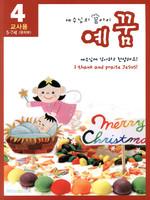 [개정판]예꿈4 (5~7세) - 교사용
