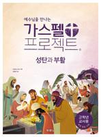 가스펠 프로젝트 - 성탄과 부활 (고학년 교사용)