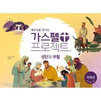 가스펠 프로젝트 - 성탄과 부활 (저학년 학생용)